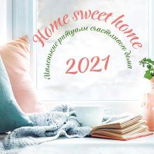 Home sweet home. Календарь настенный на 2021 год (300х300 мм)