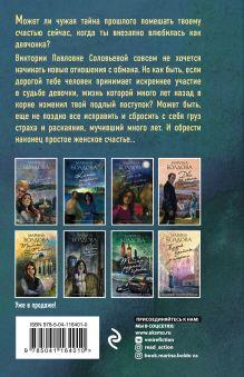 Обложка сзади В паутине иллюзий Марина Болдова