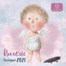 Гапчинская. Ангелы. Календарь настенный на 2021 год (170х170 мм)