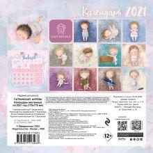 Обложка сзади Гапчинская. Ангелы. Календарь настенный на 2021 год (170х170 мм) Евгения Гапчинская