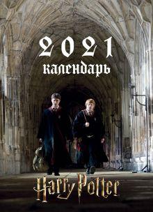 Гарри Поттер. Календарь настенный-постер на 2021 год (315х440 мм)