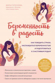 Беременность в радость. Как победить страхи, наслаждаться беременностью и подготовиться к счастливым родам