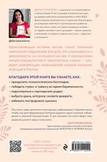 Обложка сзади Беременность в радость. Как победить страхи, наслаждаться беременностью и подготовиться к счастливым родам Дарья Татаркова