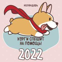 Корги спешит на помощь! Календарь настенный на 2022 год (300х300мм)