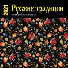 Русские традиции. Календарь настенный на 16 месяцев на 2021 год (300х300 мм)