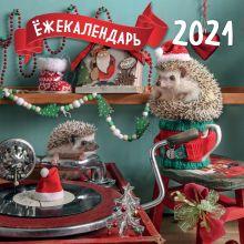 Обложка Ёжекалендарь (патефон и гирлянда). Календарь настенный на 2021 год (300х300) Елена Еремина