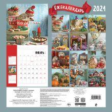 Обложка сзади Ёжекалендарь (патефон и гирлянда). Календарь настенный на 2021 год (300х300) Елена Еремина