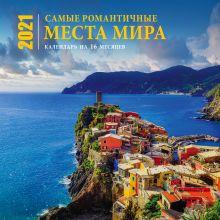 Самые романтичные места мира. Календарь настенный на 16 месяцев на 2021 год (300х300 мм)
