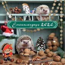 Обложка Ёжекалендарь (щелкунчик). Календарь настенный на 2021 год (170х170) Елена Еремина