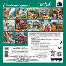 Обложка сзади Ёжекалендарь (щелкунчик). Календарь настенный на 2021 год (170х170) Елена Еремина