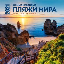 Обложка Самые красивые пляжи мира. Календарь настенный на 16 месяцев на 2021 год (300х300 мм)