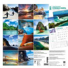 Обложка сзади Самые красивые пляжи мира. Календарь настенный на 16 месяцев на 2021 год (300х300 мм)