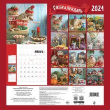 Обложка сзади Ёжекалендарь (пряничные домики). Календарь настенный на 2021 год (300х300) Елена Еремина