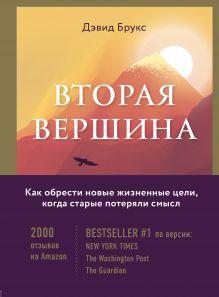 Вторая вершина. Величайшая книга размышлений о мудрости и цели жизни
