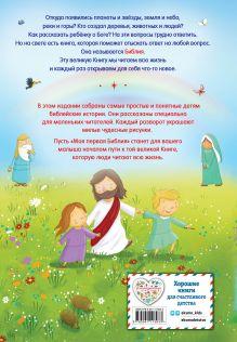 Обложка сзади Моя первая Библия (ил. Г. Скотта) Светлана Кипарисова