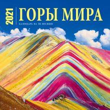 Обложка Горы мира. Календарь настенный на 16 месяцев на 2021 год (300х300 мм)