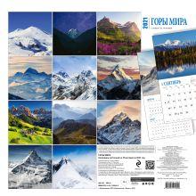 Обложка сзади Горы мира. Календарь настенный на 16 месяцев на 2021 год (300х300 мм)