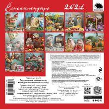 Обложка сзади Ёжекалендарь (маршмеллоу). Календарь настенный на 2021 год (170х170) Елена Еремина
