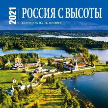 Обложка Россия с высоты. Календарь настенный на 16 месяцев на 2021 год (300х300 мм)