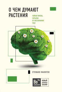 Обложка О чем думают растения Стефано Манкузо, Виола Алессандра