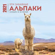 Обложка Эти забавные альпаки. Календарь настенный на 16 месяцев на 2021 год (300х300 мм)