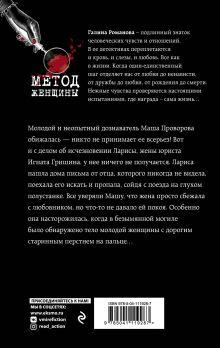 Обложка сзади Кукла-любовь Галина Романова