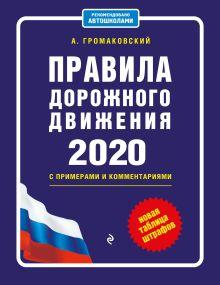 Обложка Правила дорожного движения с примерами и комментариями с самыми посл. изм. и доп. на 2020 (+таблица штрафов) Громаковский А.А.