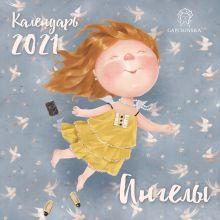 Гапчинская. Ангелы. Календарь настенный на 2021 год (300х300 мм)