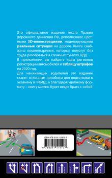 Обложка сзади Правила дорожного движения с комментариями и иллюстрациями (с посл. изм. и доп. на 2020 год)