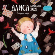 Гапчинская. Алиса. Календарь настенный на 2021 год (300х300 мм)