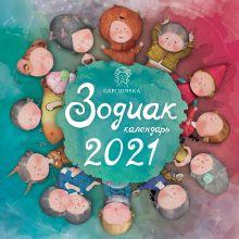 Гапчинская. Зодиак. Календарь настенный на 2021 год (300х300 мм)