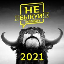 Обложка Не быкуй! Настенный календарь на 2021 год (300х300 мм)