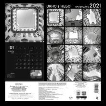 Обложка сзади Окно в небо. Календарь настенный на 2021 год (300х300 мм)
