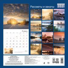 Обложка сзади Рассветы и закаты. Календарь настенный на 2021 год (300х300 мм) Иван Дементиевский