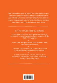 Обложка сзади Все о дрессировке собак. Справочник ответственного хозяина Валерий Степанов