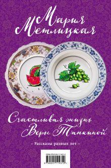 Счастливая жизнь Веры Тапкиной. Комплект из двух книг (комплект из 2 книг)