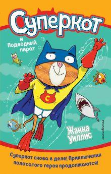 Суперкот и Подводный пират (выпуск 3)
