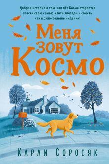 Обложка Меня зовут Космо Карли Соросяк