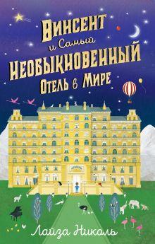 Винсент и Самый Необыкновенный Отель в Мире