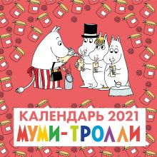Обложка Муми-тролли. Календарь настенный на 2021 год (300х300 мм)