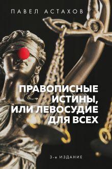 Правописные истины, или Левосудие для всех. 3-е издание