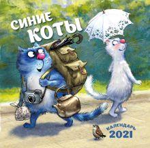 Обложка Синие коты. Календарь настенный на 2021 год (300х300 мм) Рина Зенюк