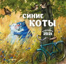 Синие коты. Календарь настенный на 2021 год (170х170 мм)