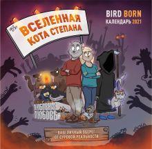 Обложка Вселенная кота Степана: BirdBorn. Календарь настенный на 2021 год (300х300 мм) Bird Born