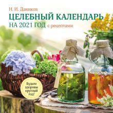 Обложка Целебный календарь на 2021 год с рецептами от фито-терапевта Н.И. Даникова (300х300) Н. И. Даников