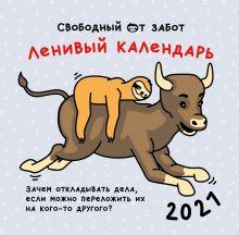 Обложка Ленивый календарь. Календарь настенный на 2021 год (300х300 мм) Свободный от забот