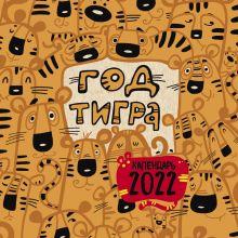 Год тигра. Календарь настенный на 2022 год (300х300 мм)