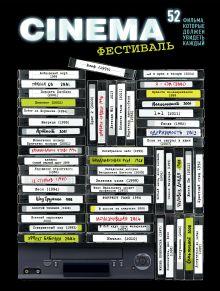 Обложка Плакат со скретч-слоем. 52 фильма, которые должен увидеть каждый!