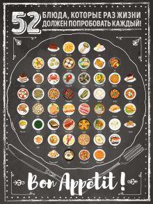 Плакат со скретч-слоем. 52 блюда, которые раз в жизни должен попробовать каждый!