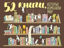 Обложка Плакат со скретч-слоем. 52 книги, которые изменили мир